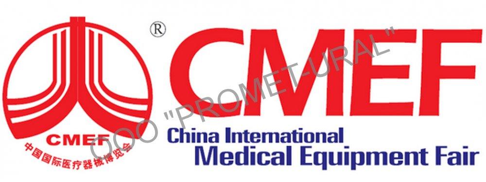 Международная выставка медицинского оборудования и техники CMEF