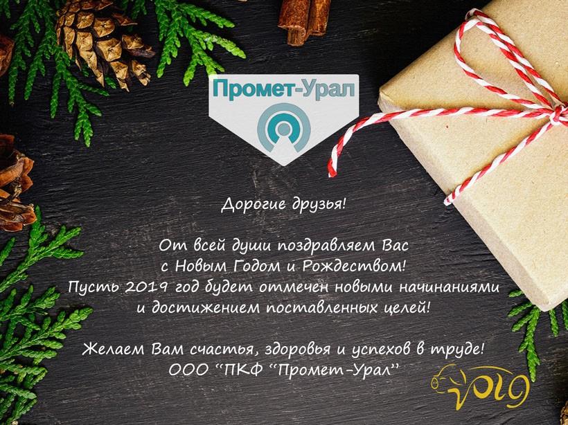 Дорогие друзья! Поздравляем Вас с Новым годом и Рождеством!